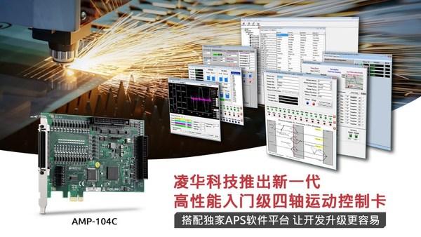 凌华科技推出新一代高性能入门级四轴运动控制卡