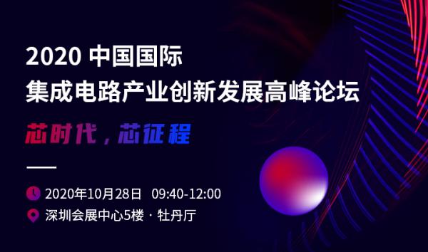 2020中国国际集成电路产业创新发展高峰论坛即将举办