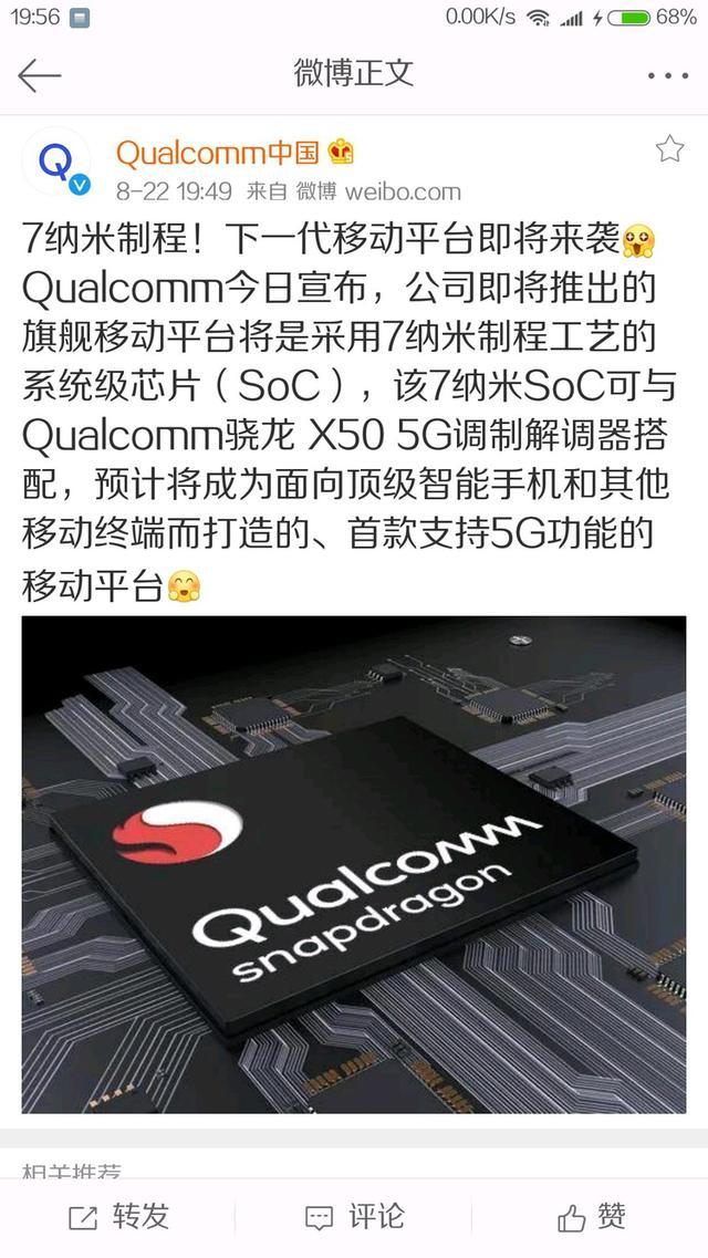 高通5G芯片竟外挂基带,产品成熟度再受质疑