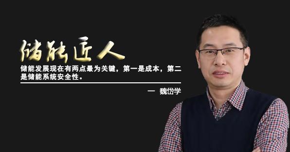 储能匠人专访 | 魏岱学:关注未来,领先一步!
