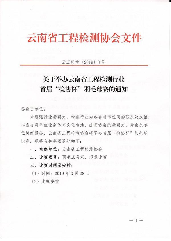 """云南省工程检测行业首届""""检协杯""""羽毛球赛:运动、友谊、交流、发展"""