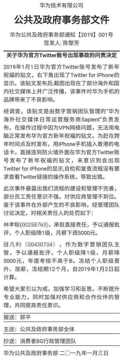 华为官方推特元旦翻车,两名员工被罚月薪降5千