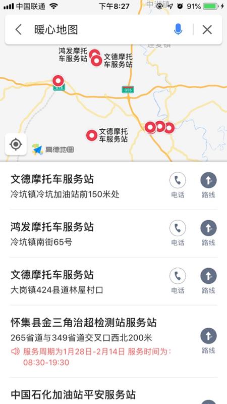 """摩托大军骑车返乡高峰 高德""""暖心地图""""帮上大忙"""