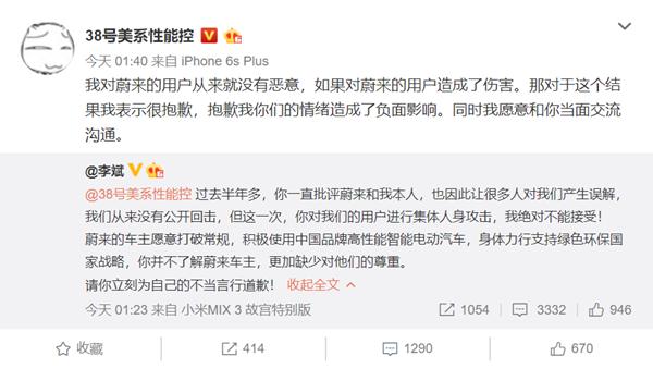 """李斌怒怼""""38号美系性能控"""":为对蔚来车主人身攻击道歉"""