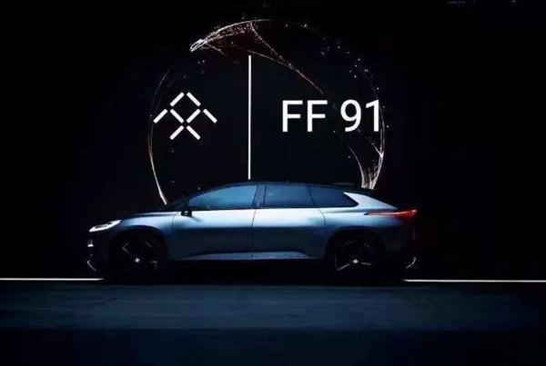 FF喜提2.25亿美元融资 FF91距离量产只有一步之遥