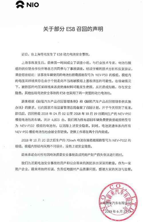 """1/4蔚来ES8被召回 李斌称""""我很自责、也很难过"""""""