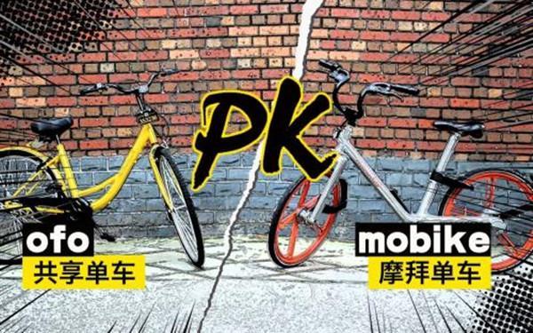 共享单车败局:2年前摩拜和ofo错过唯一的合并机会