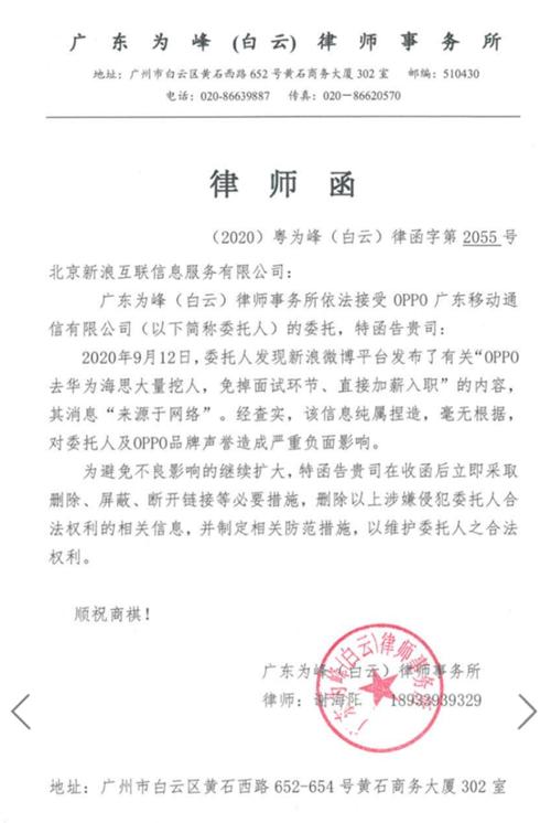 本分的OPPO罕见发律师函 极力否认从华为海思大量挖人