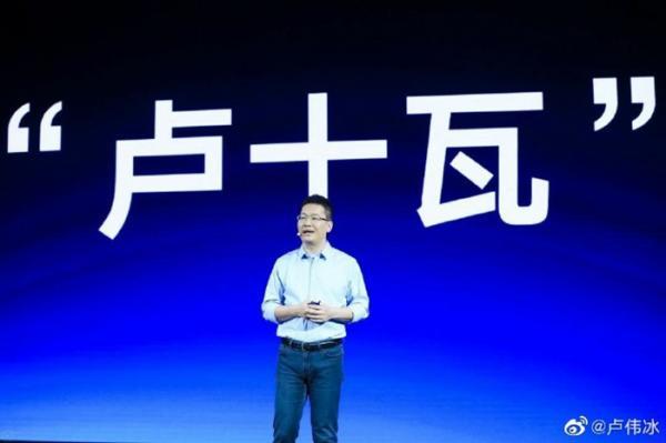 """卢伟冰再谈""""卢十瓦"""":10W充电在千元以上手机绝迹"""
