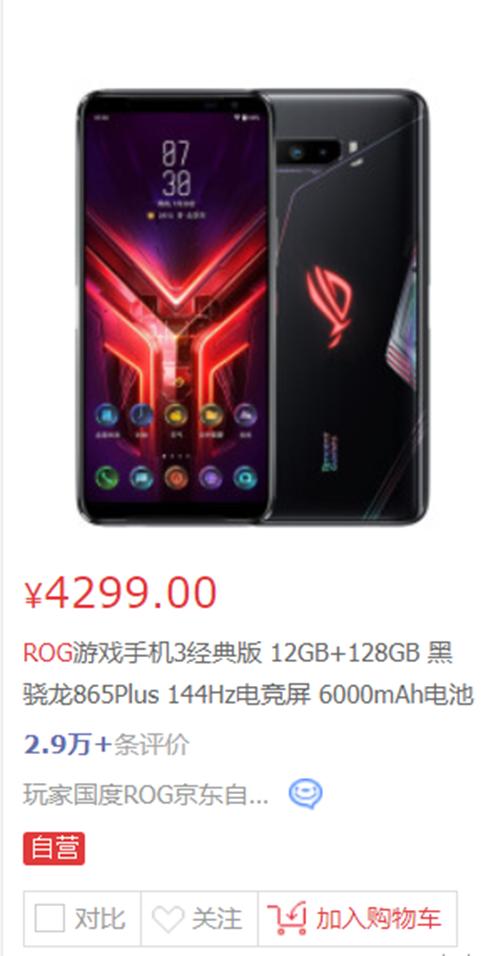 恕我直言,ROG游戏手机市场存在感极低