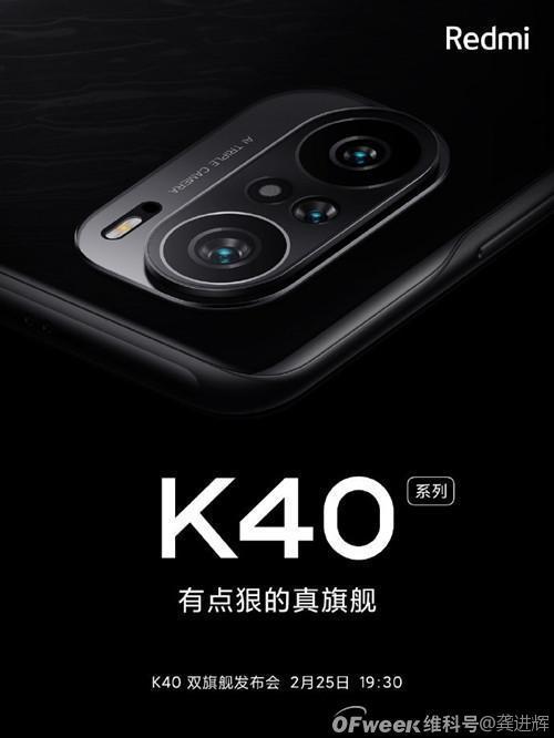 卢伟冰:K40要打造2021旗舰性价比之王