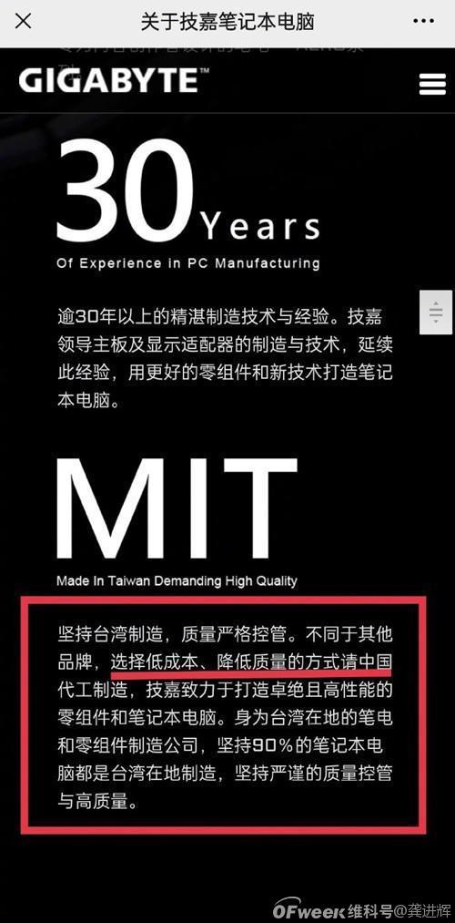 技嘉嘲讽中国制造惹众怒,遭到京东、苏宁抵制