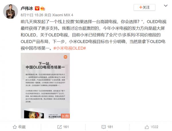 卢伟冰放出豪言:小米OLED电视剑指中国第一