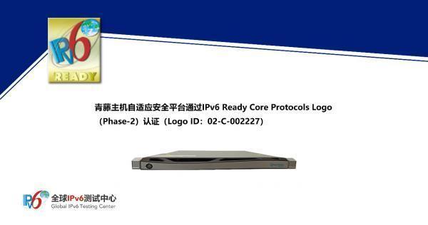 青藤主机自适应安全平台通过IPv6 Ready Logo认证
