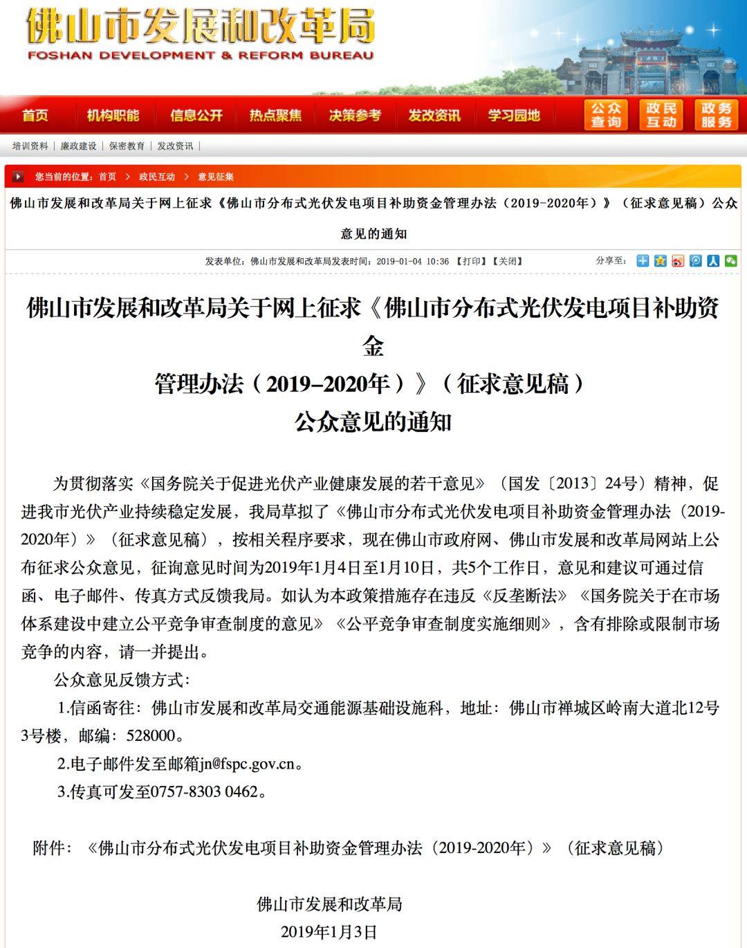 利好消息不断!上海、广东、浙江等地明确光伏补贴方案