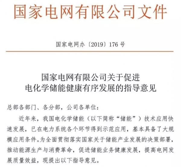 """""""光伏+储能""""前景广阔 将成未来能源领域重要角色"""