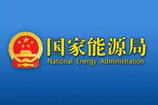 国家能源局发布新政 指引清洁能源收益新方向