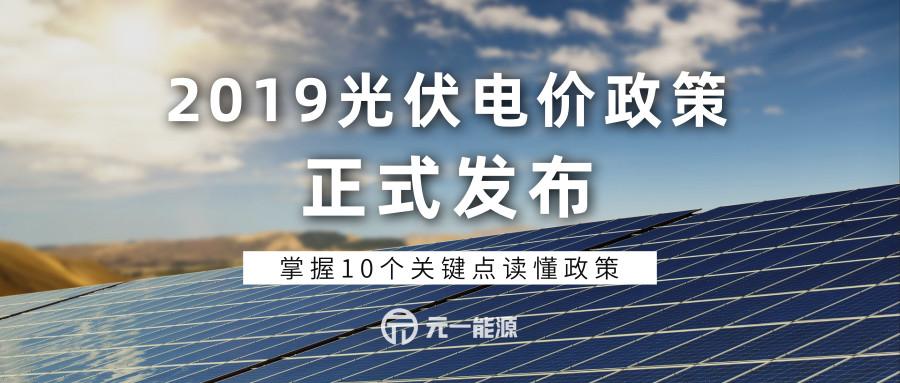 读懂2019年光伏电价政策 掌握10个关键点