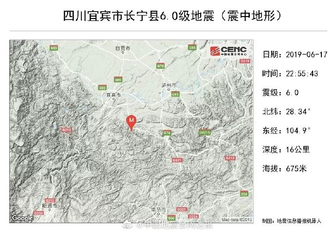 地震来袭,当光伏电站遇到地震该怎么办?