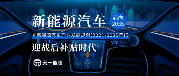 迎战后补贴时代 中国新能源汽车如何走下去?