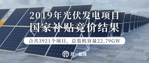 国家能源局正式下发2019年光伏发电项目国家补贴竞价结果
