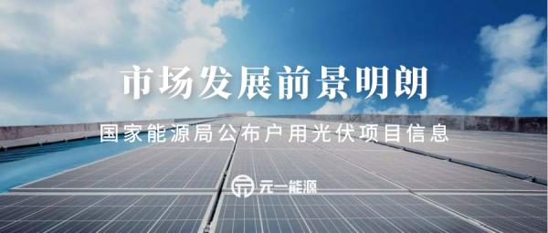 国家能源局公布户用光伏项目信息 市场发展前景明朗