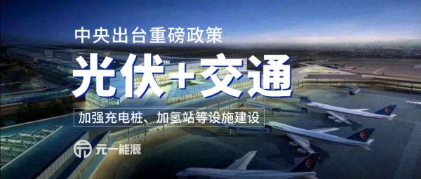 """中央出台重磅新政 """"光伏+交通""""迎来重大发展契机"""