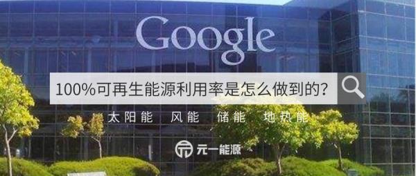 100%可再生能源利用率,谷歌是怎么做到的?