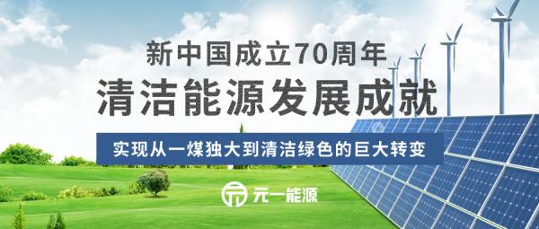 新中国成立70周年 细数清洁能源发展取得的伟大成就