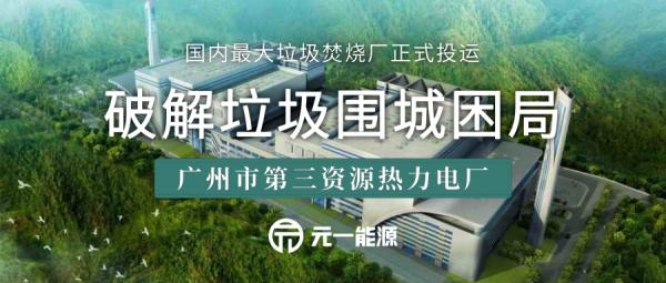"""国内最大垃圾焚烧厂投运 破解广州""""垃圾围城""""困局"""
