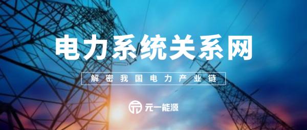"""解密我国电力产业链中的""""亲戚""""关系"""