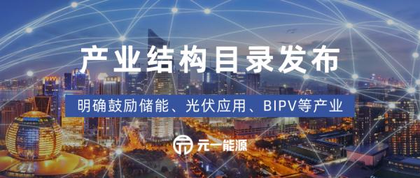 产业结构调整目录发布 鼓励光伏应用、BIPV等产业发展