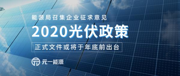 2020年光伏新政制定进入关键阶段 正式文件或将于年底出台