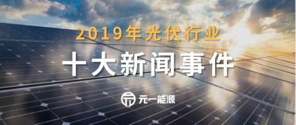 盘点:2019年光伏行业十大新闻事件