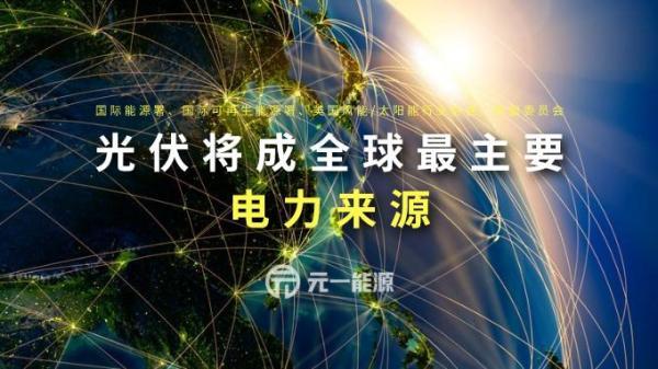 光伏将成为全球最主要的电力来源,光伏装机将超过全...