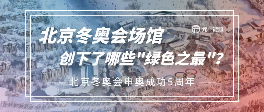 """北京冬奥会场馆创下了哪些""""绿色之最""""?"""