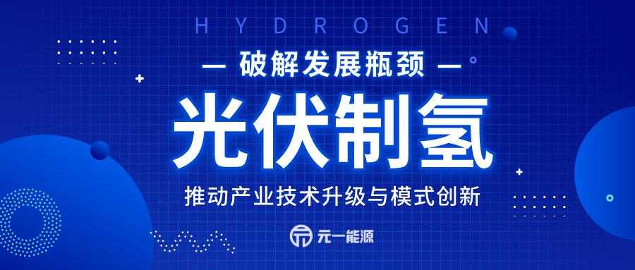 """""""光伏+""""新业态不断涌现 氢储能破解发展瓶颈"""