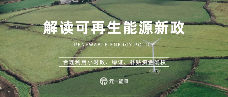 合理利用小时数、退补后要靠绿证...可再生能源新政到底讲了啥?