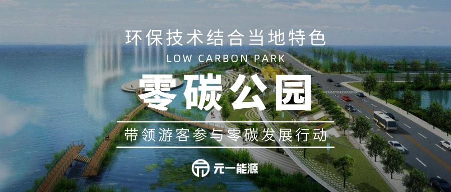 """""""零碳公园""""开始普及!科技让零碳生活不再遥远"""