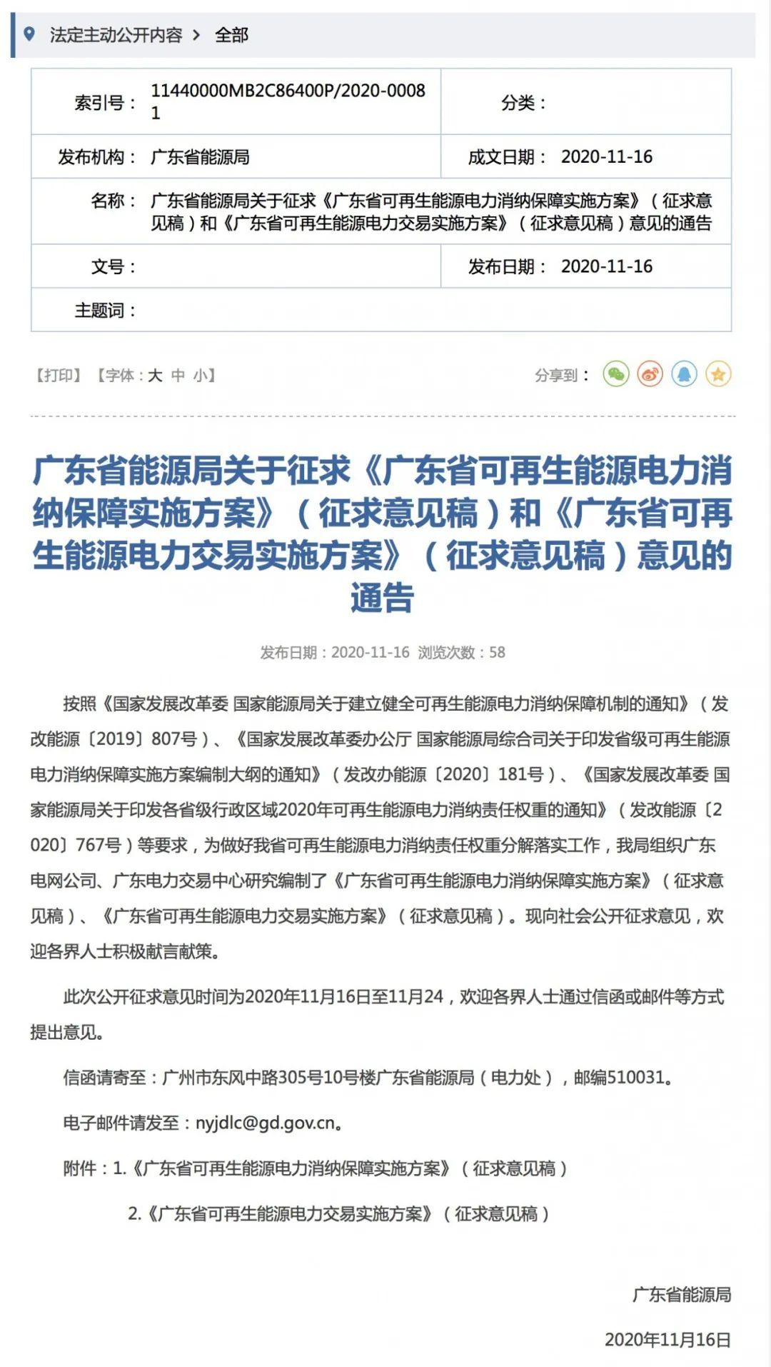 广东省可再生能源电力消纳保障实施方案征求意见稿出炉