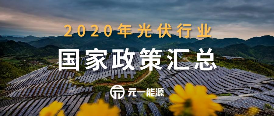 2020年光伏行业国家政策总体摘要