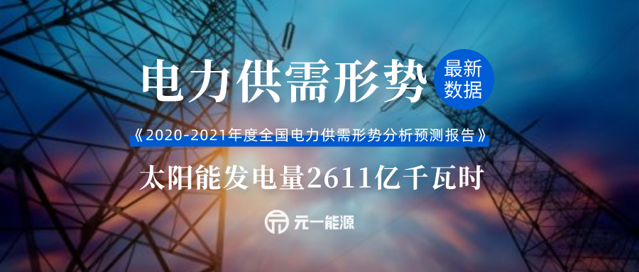中电联发布《2020-2021年度全国电力供需形势分析预测报告》