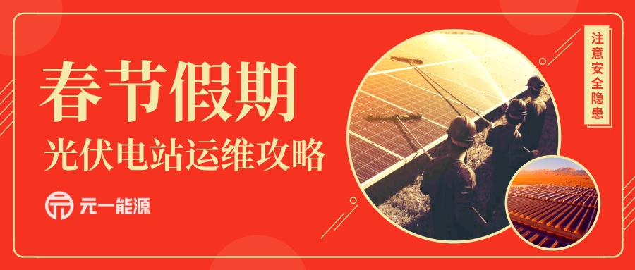 春节假期光伏电站运维攻略 安全检查很重要!