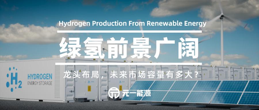 光伏龙头进军氢能产业 绿氢未来市场容量有多大?