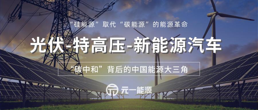 """""""碳中和""""背后的中国能源大三角:光伏、特高压、新能源汽车"""