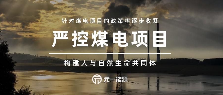 """""""十四五""""期间中国将严控煤电项目 推动行业清洁低碳转型发展"""