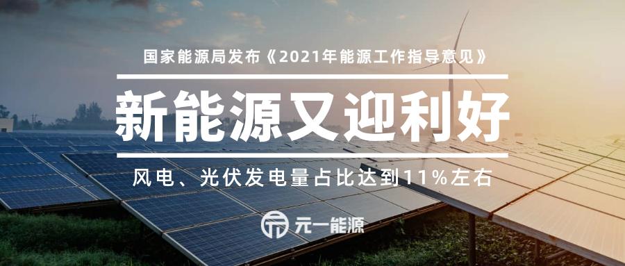 《2021年能源工作指导意见》发布 风电、光伏发电量占比达11%左右