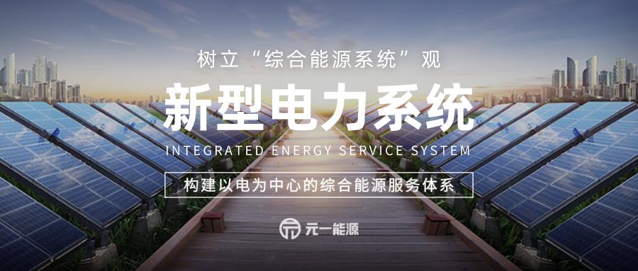未来新型电力系统将向综合能源系统过渡