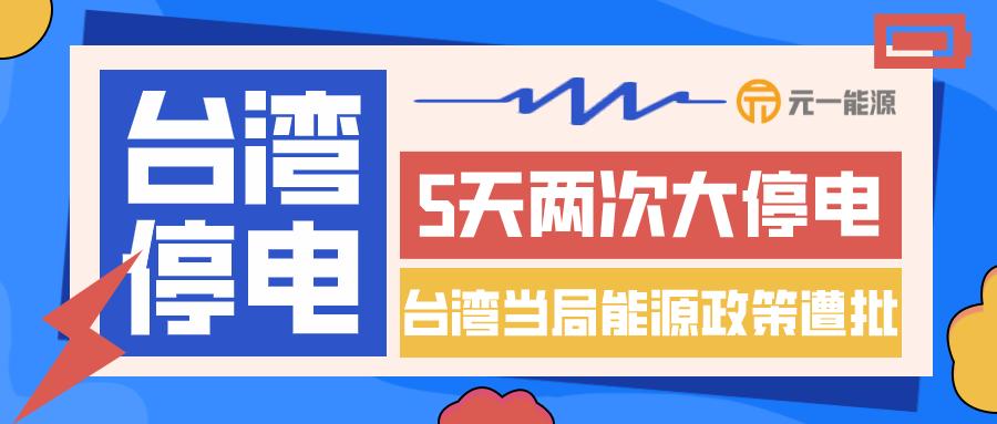 5天内两次大停电!台湾当局能源政策遭批说明了什么?