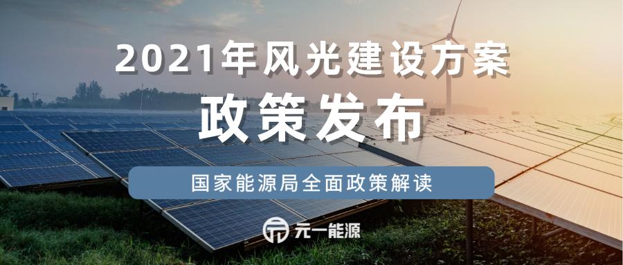 重磅!2021年风电、光伏建设方案出炉 附政策全面解读